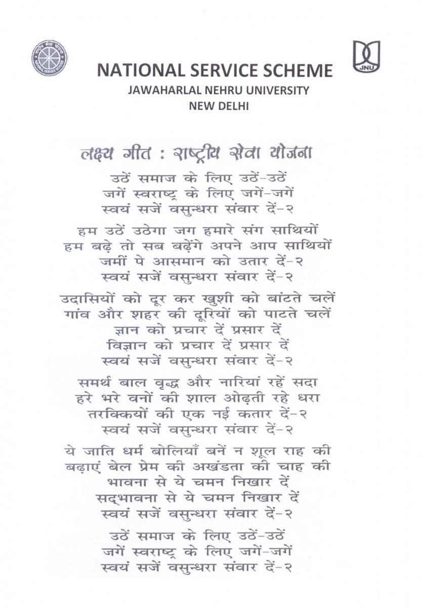 Nssnational services scheme welcome to jawaharlal nehru university calendar of nss activities april 2015 march 2016 altavistaventures Gallery